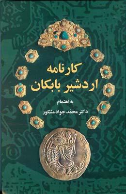 كارنامه اردشير بابكان (مشكور) دنياي كتاب