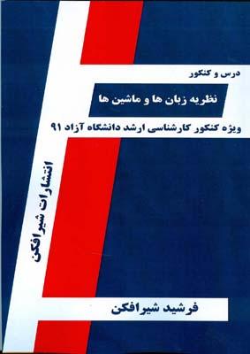 درس و كنكور نظريه زبان ها و ماشين ها ارشد آزاد 91 (شيرافكن) شيرافكن