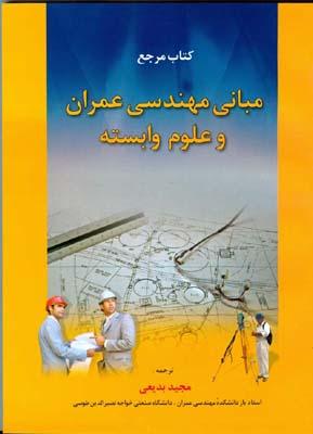 كتاب مرجع مباني مهندسي عمران و علوم وابسته (بديعي) انگيزه