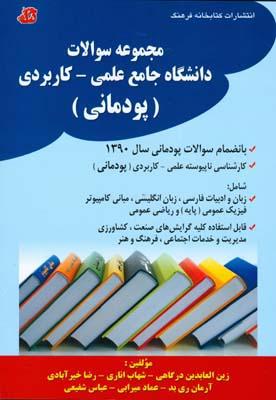 مجموعه سوالات دانشگاه جامع علمي كاربردي پودماني (درگاهي) كتابخانه فرهنگ
