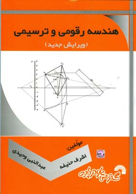 هندسه رقومي و ترسيمي (حنيفه) گسترش علوم پايه