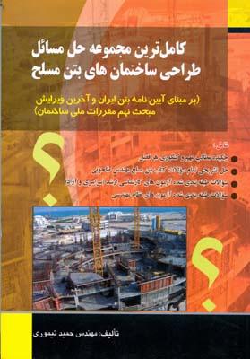حل مسائل طراحي ساختمان هاي بتن مسلح (تيموري) صفار