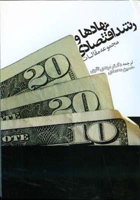 نهادها و رشد اقتصادي (تقوي) نشر علم