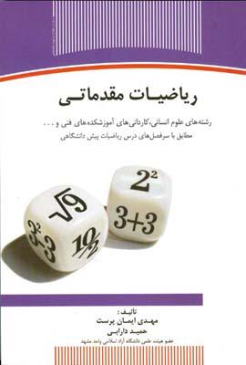 رياضيات مقدماتي (ايمان پرست) سازمان انتشارات جهاد دانشگاهي