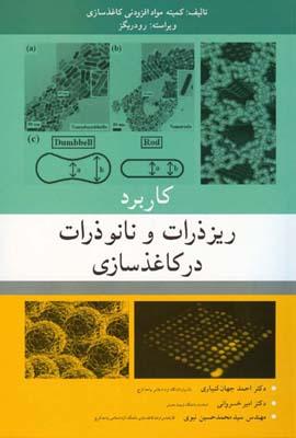 كاربرد ريز ذرات و نانو ذرات در كاغذ سازي (جهان لتيباري) آييژ