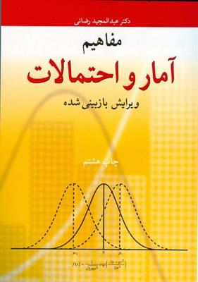 مفاهيم آمار و احتمالات (رضائي) فردوسي مشهد