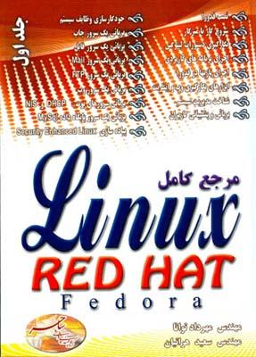 مرجع كامل Linux RED HAT دو جلدي نگوس (توانا) ساحر