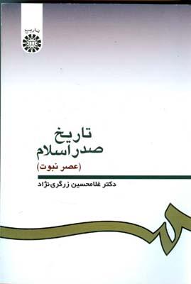 تاريخ صدر اسلام (زرگري نژاد) سمت