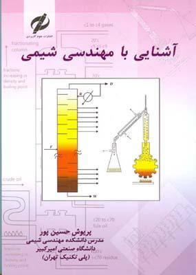 آشنايي با مهندسي شيمي (حسين پور) علوم كاربردي گلاسه