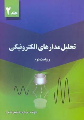 تحليل مدارهاي الكترونيكي جلد 2 (همايون فرد) سرافراز