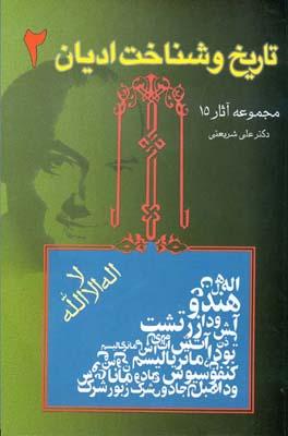 تاريخ و شناخت اديان 2 (شريعتي) چاپخش