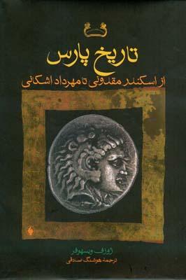 تاريخ پارس ويسهوفر (صادقي) فرزان روز