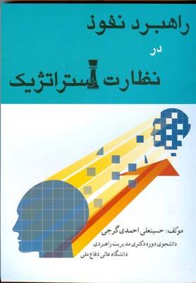 راهبرد نفوذ در نظارت استراتژيك (احمدي گرجي) فرمنش