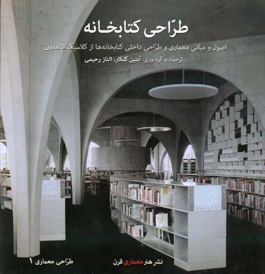طراحي كتابخانه (گلكار) معماري قرن