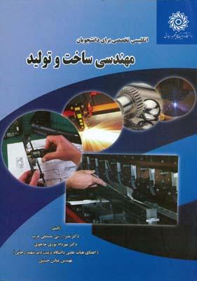 انگليسي تخصصي براي دانشجويان مهندسي ساخت و توليد (مصطفي عرب) شهيد رجائي