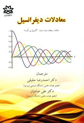 معادلات ديفرانسيل برون سون (حقيقي) دانشگاه اروميه