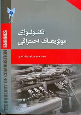 تكنولوژي موتورهاي احتراقي (هاديان) شهر مجلسي