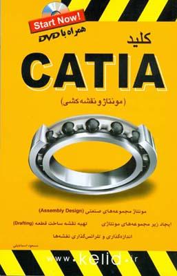 كليد CATIA (اسماعيلي) كليد آموزش