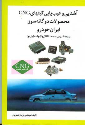 آشنايي و عيب يابي كيتهاي CNG ايران خودرو (شهروي) كوهسار