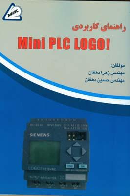 راهنماي كاربردي mini plc logo (دهقان) بيشه