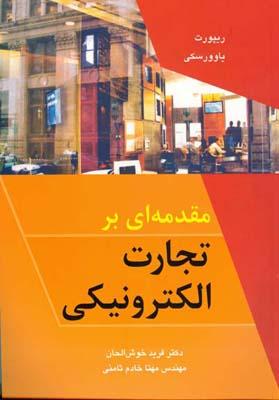 مقدمه اي بر تجارت الكترونيكي ريپورت (خوش الحان) نوپردازان