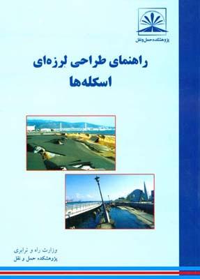 راهنماي طراحي لرزه اي اسكله ها (وزارت راه) پژوهشكده حمل و نقل
