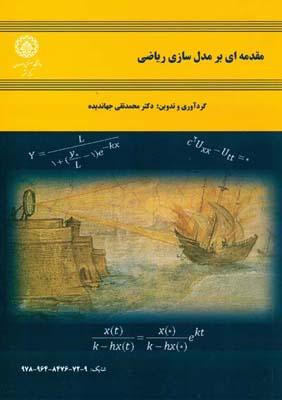 مقدمه اي بر مدل سازي رياضي (جهانديده) دانشگاه صنعتي اصفهان