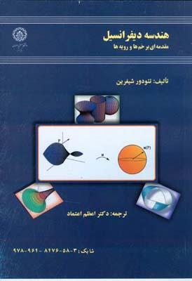 هندسه ديفرانسيل شيفرين (اعتماد) دانشگاه صنعتي اصفهان