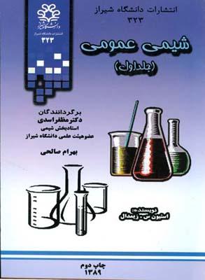 شيمي عمومي زيمدال جلد 1 (اسدي) دانشگاه شيراز