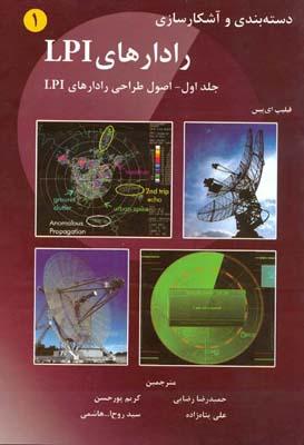 دسته بندي و آشكارسازي رادارهاي LPI جلد 1 اي پيس (رضايي) نگار نور