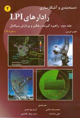 دسته بندي و آشكارسازي رادارهاي LPI جلد 2 اي پيس (رضايي) نگار نور