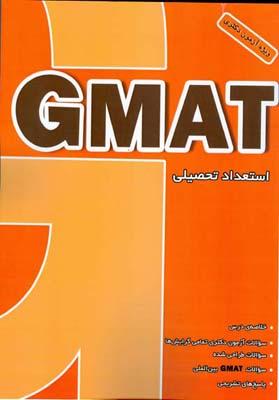 استعداد تحصيلي GMAT  (نگهداري) دواوين