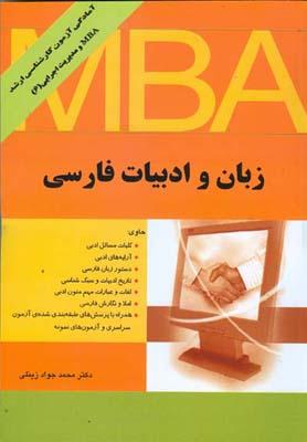 زبان و ادبيات فارسي ارشد MBA  جلد 6 (زينلي) نگاه دانش