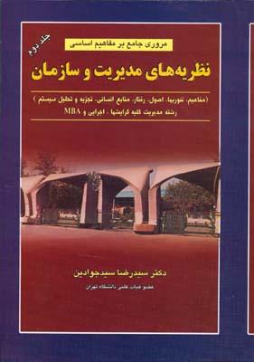 مروري جامع بر نظريه هاي مديريت و سازمان جلد 2 (جوادين) نگاه دانش