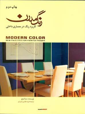رنگ مدرن كاربرد رنگ در معماري داخلي لينچ (شيرازي) هنر معماري قرن