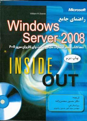 راهنماي جامع WINDOWS SERVERV 2008 (محسن زاده) فراهوش