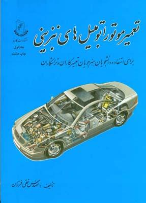 تعمير موتور اتومبيلهاي بنزيني جلد 1 (فرزان) كارنو