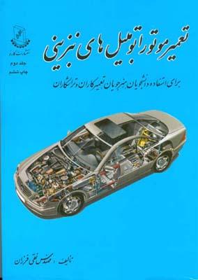 تعمير موتور اتومبيلهاي بنزيني جلد 2 (فرزان) كارنو