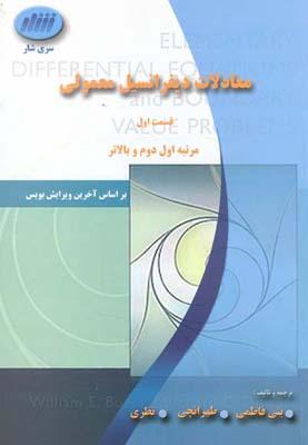 معادلات دیفرانسیل معمولی قسمت اول (بنی فاطمه) سری شار