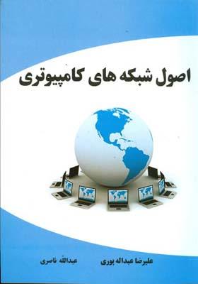 اصول شبكه هاي كامپيوتري (عبداله پوري) دانشگاه كردستان