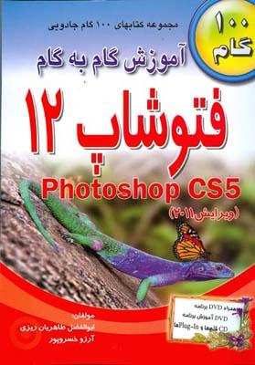 100 گام آموزش گام به گام فتوشاپ12 Photoshop cs5 (طاهريان ريزي) طاهريان