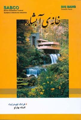 خانه ي آبشار لويد رايت (بهارلو) قديس