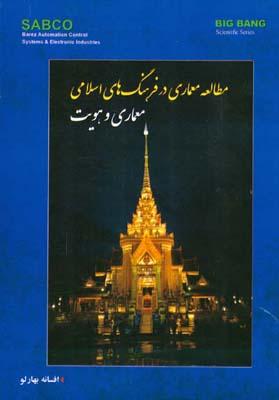 مطالعه معماري در فرهنگ هاي اسلامي معماري و هويت (بهارلو) قديس