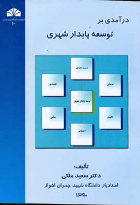 درآمدي بر توسعه پايدار شهري (ملكي) دانشگاه چمران