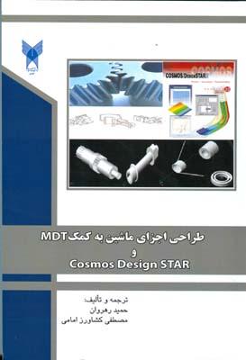 طراحي اجزاي ماشين به كمك MDT و Cosmos Design STAR (رهروان) دانشگاه قزوين