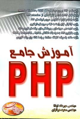 آموزش جامع PHP (توانا) ساحر