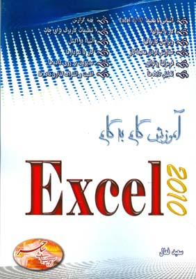 آموزش گام به گام Excel 2010 (فعال) ساحر