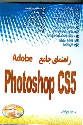 راهنماي جامع Photoshop cs5 (هوشمند) ساحر