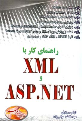 راهنماي كار با XML ASP.NET (مسجديان) ساحر