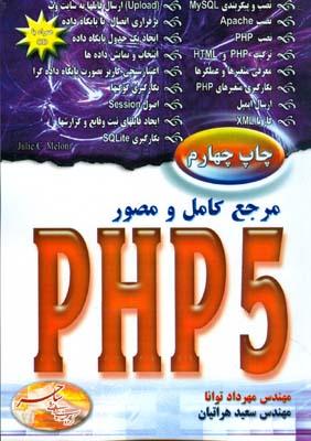 مرجع كامل و مصور PHP 5 (توانا) ساحر